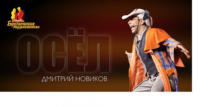 С днём рождения, Дмитрий Новиков!