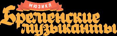 """Мюзикл """"Бременские Музыканты: Возвращение легенды!"""""""