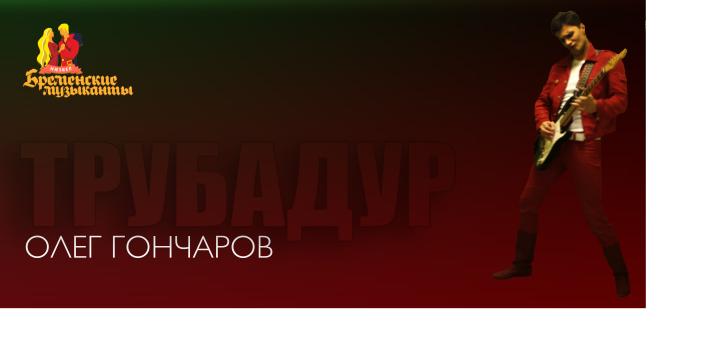 С днём рождения, Олег Гончаров!