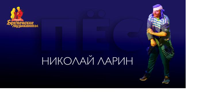 С днем рождения, Николай Ларин!