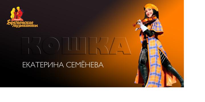 С днём рождения, Екатерина Семёнова!