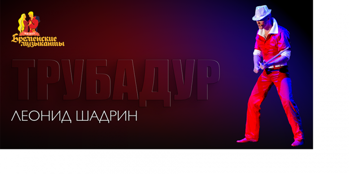 С днём рождения, Леонид Шадрин!