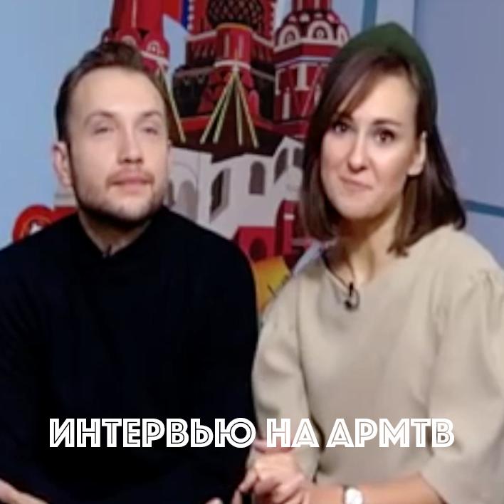 АРМТВ