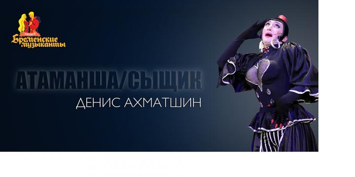 С днём рождения, Денис Ахматшин!