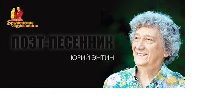 С днём рождения, Юрий Энтин!