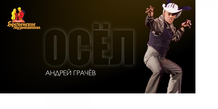С днём рождения, Андрей Грачёв!