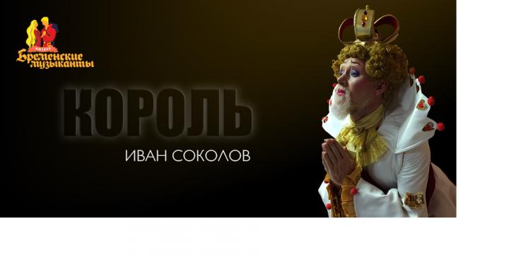 С днём рождения, Иван Соколов!